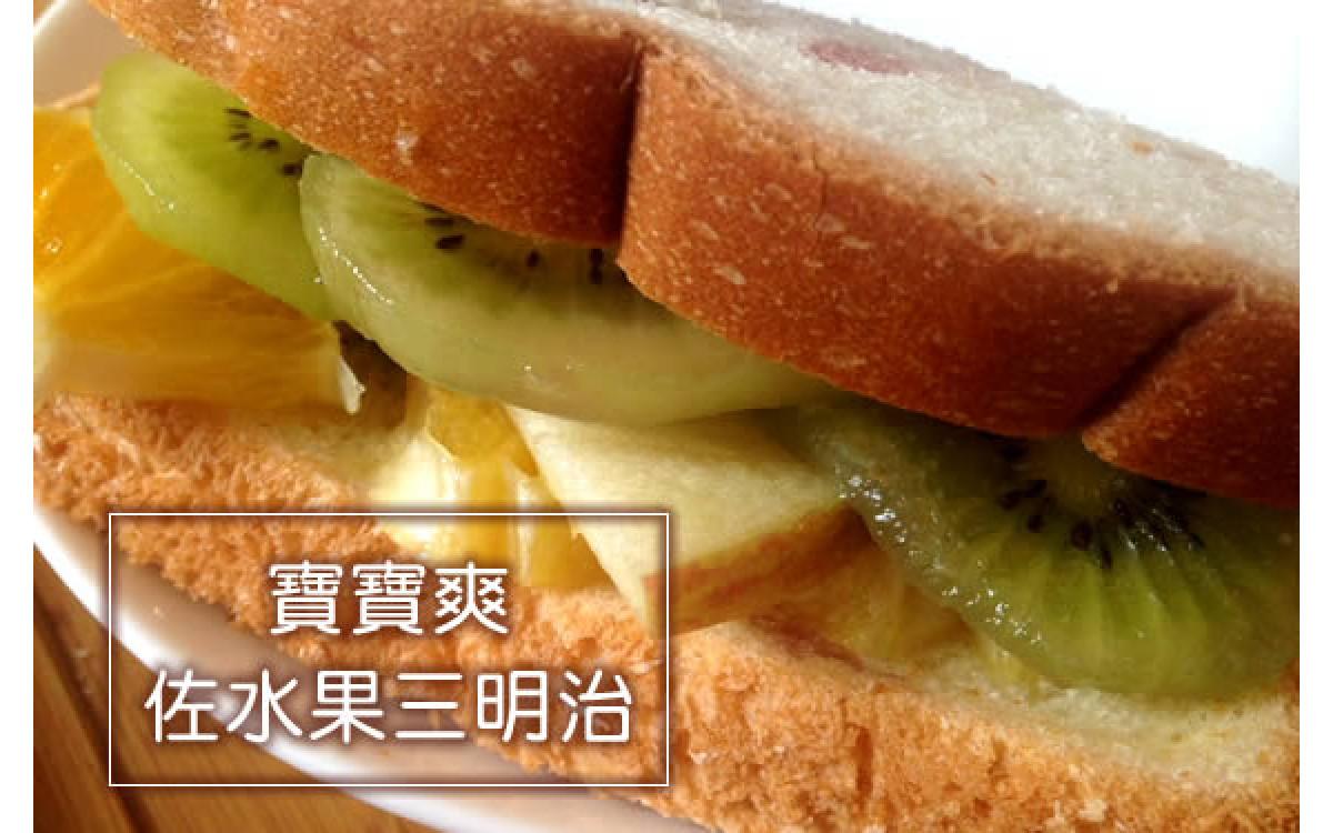 營養早餐|快速|寶寶爽佐水果三明治