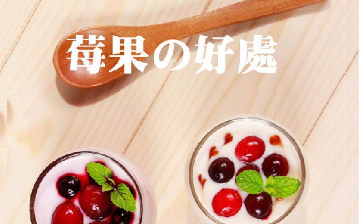 莓果美眉的好處