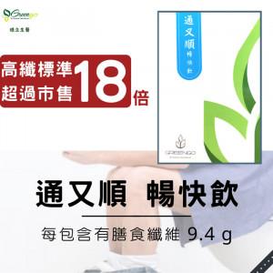 【通又順暢快飲】代謝幫手 速纖 順暢 輕日纖 20入/盒
