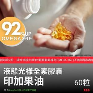 100% 秘魯原產印加果油光漾膠囊 全素可食 ( 60入/盒)