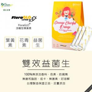 寶寶爽雙效益菌生- FloraGLO®游離型葉黃素 + 益菌生(7包/盒)
