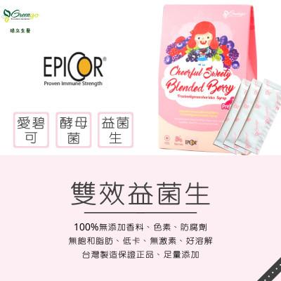 寶寶爽益菌素-Epicor愛碧可(酵母菌發酵物) + 益菌生(7包/盒)